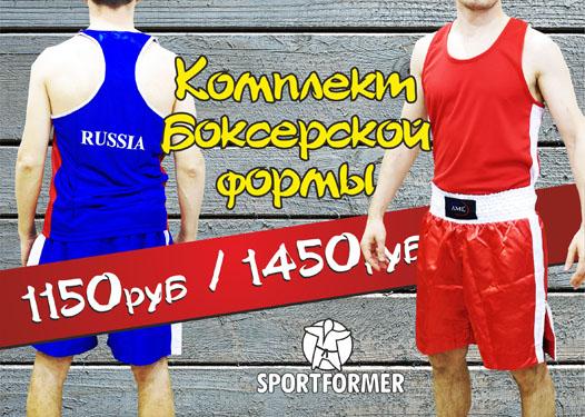...что в продажу поступила боксерская экипировка для детей: шорты и майки, перчатки, защитные... можно купить в нашем...